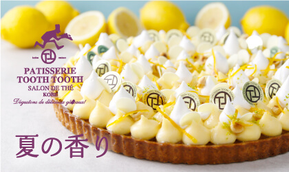 PATISSERIE TOOTH TOOTH サロンメニュー「夏のティータイム」